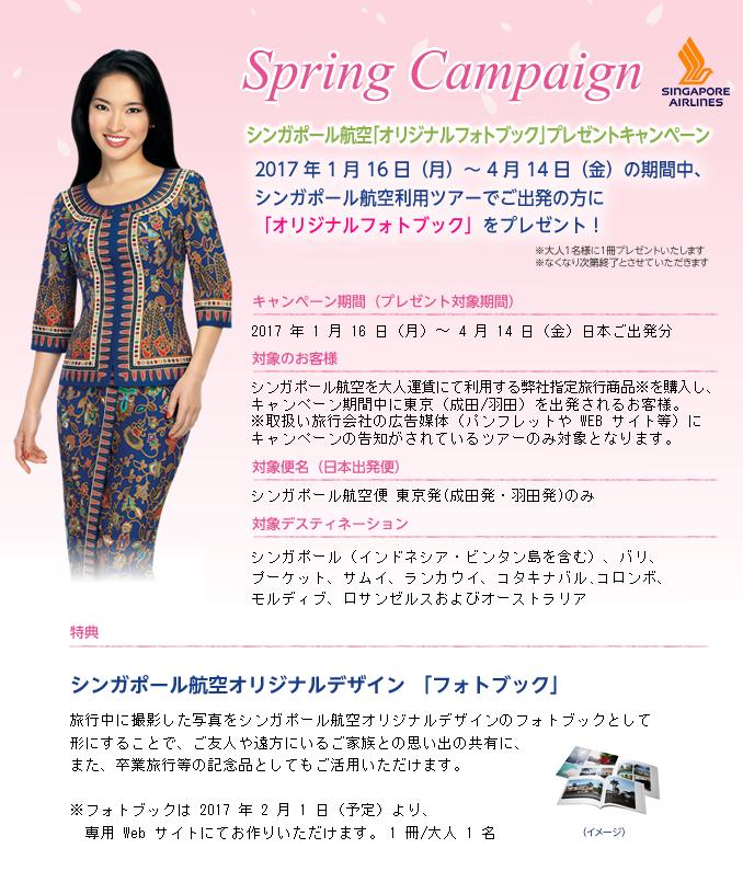 シンガポール航空 春季キャンペーン