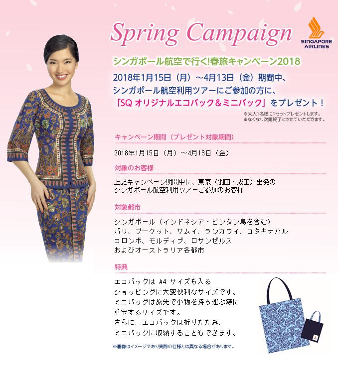 シンガポール航空で行く! 春旅キャンペーン2018